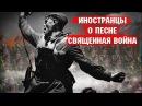 СВЯЩЕННАЯ ВОЙНА - Комментарии иностранцев о песне