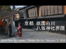 京都 祇園白川 八坂神社界隈  Kyoto Gion Shirakawa / Yasaka Shrine February 3, 2018