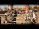 """3х минутный проморолик Отчётно - выборного круга ССКО """"Станица Казанская"""" 8 октяб ..."""