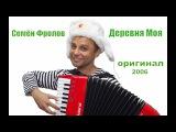 Семён Фролов ДЕРЕВНЯ МОЯ (оригинал клипа 2006 года)