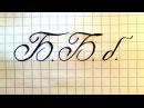 Буква Б Урок русская каллиграфия Cyrillic alphabet calligraphy lesson letter Б