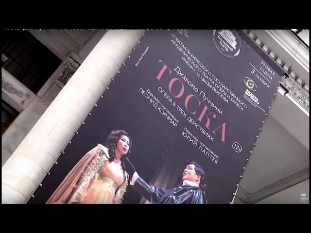 Тоска Дж. Пуччини на Новой сцене Большого театра: За кулисами