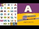 Веселая азбука для детей - Русский Алфавит. Мультики про Буквы