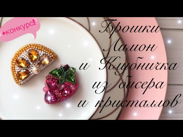 Модные брошки из бисера и кристаллов Лимон и Клубничка | crystal brooch DIY