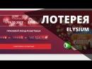 ЛОТЕРЕЯ RedBlack Lottery от ELYSIUM