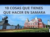 10 cosas que tienes que hacer en Samara