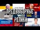 Смотрю все предвыборные ролики рекламу кандидатов в президенты