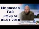Мирослав Гай, офицер запаса, - гость 112 Украина, 01.01.2018