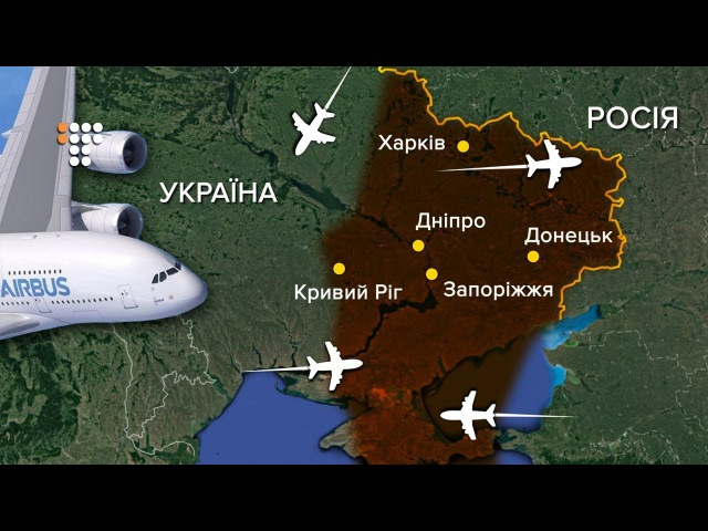 (Не)безпечне небо над Україною