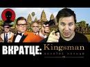Kingsman: Золотое кольцо [ВКРАТЦЕ] - мнение о фильме