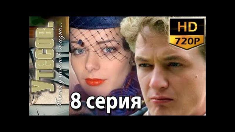 Утесов Песня длиною в жизнь 8 серия из 12 Россия биография музыка 2006