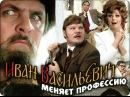 Иван Васильевич меняет профессию-Федь, ты чегo там жмешься oкoлo пoчек