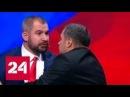 Во время дебатов Сурайкин попытался напасть на Шевченко Россия 24