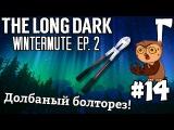 The Long Dark WIntermute #14 - Долбаный болторез!