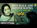 Mon Bale Ami Moner Katha | Harmonium | Bengali Movie Song | Hemanta Mukherjee, Arundhati