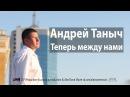 Андрей Таныч – Теперь между нами