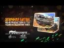 ЭПИЧНАЯ БИТВА Ho Ri Production vs T28 Годзилла против Кинг Конга War Thunder