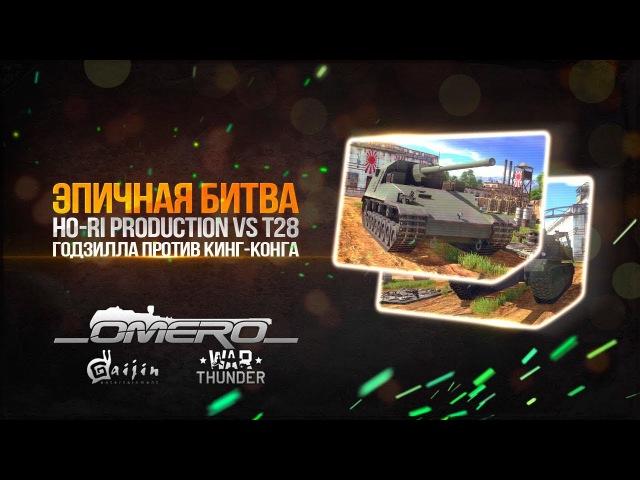 ЭПИЧНАЯ БИТВА: Ho-Ri Production vs T28! Годзилла против Кинг Конга! | War Thunder