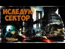 🔴Tom Clancy's The Division ИСЛЕДУЕМ СЕКТОР №12
