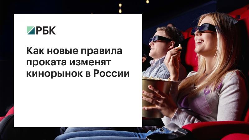 Как новые правила проката изменят кинорынок в России