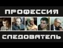 Фильм Профессия - следователь 1-3 с._1982 детектив.