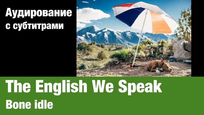 The English We Speak — Bone idle | Суфлёр — аудирование по английскому языку
