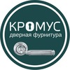 КРОМУС Дверная фурнитура ручки замки петли