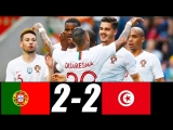 HIGHLIGHTS Portugal vs Tunisia 2-2 ALL GOALS _ Friendlies 28_5_2018