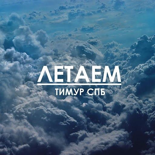 Тимур Спб альбом Летаем