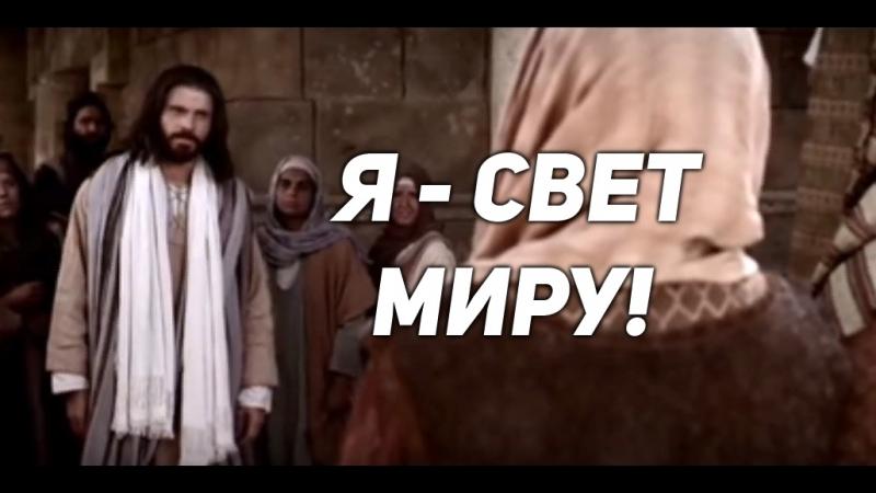 ИИСУС ХРИСТОС: