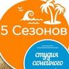 """Турагентство """"5 СЕЗОНОВ"""" Визы Горящие Туры Ухта"""