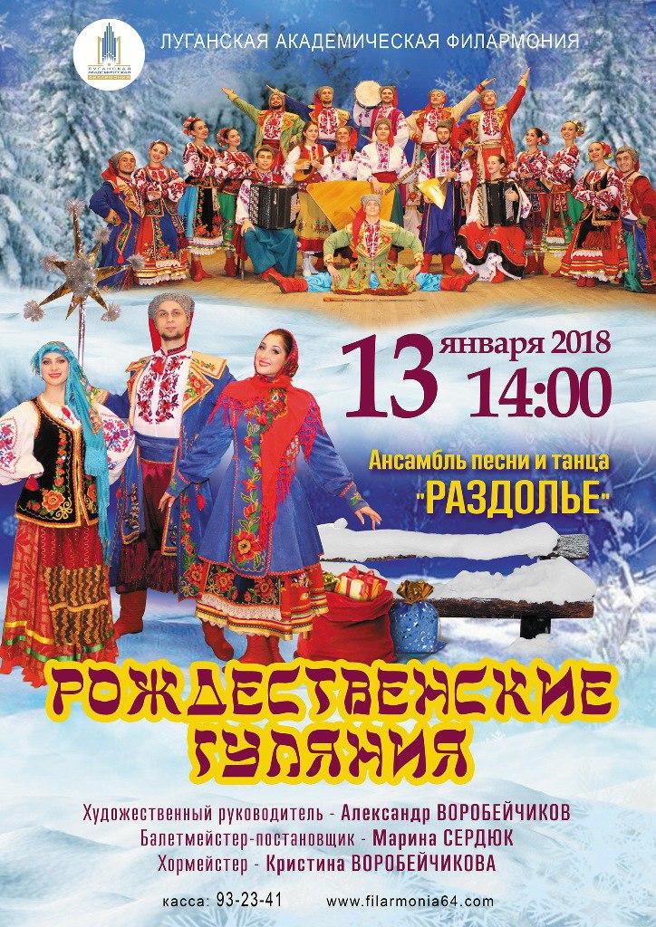 Ансамбль «Раздолье» приглашает в филармонию на «Рождественские гуляния»