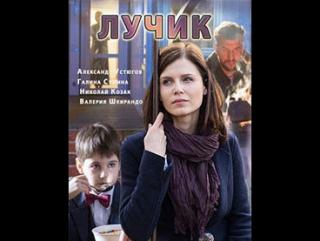 Лучик 1-4 серия (2017) HD 720