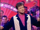 Угадай мелодию 1998 Александр Костюк, Надежда Кадышева, Виктор Надымов