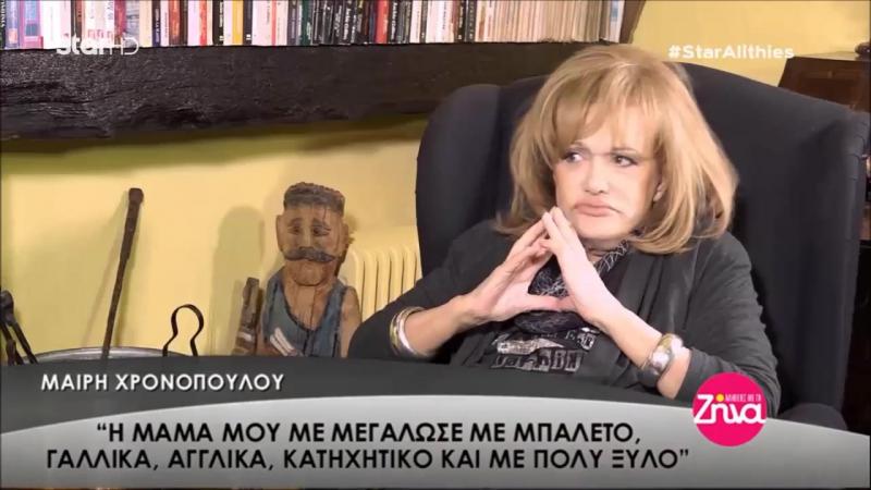 Μαίρη Χρονοπούλου - μιλάει για την αυστηρή, αιωνόβια μητέρα της και τον θαυμάσιο πατριό της