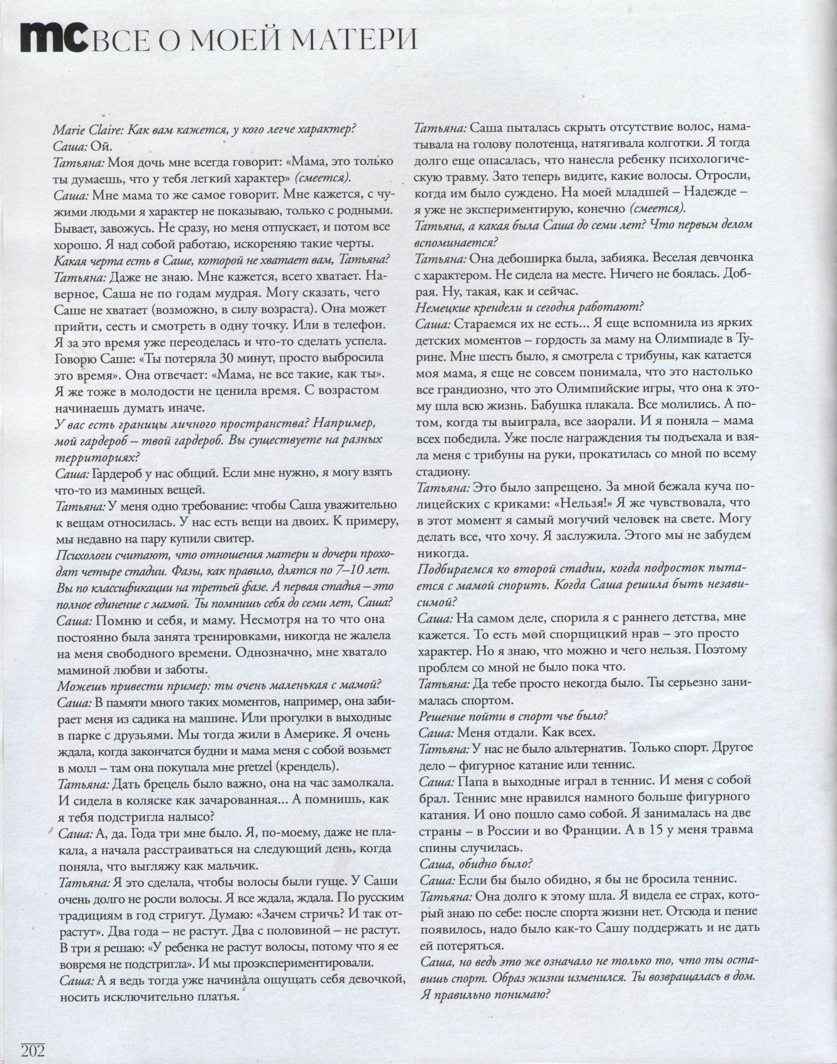 Татьяна Навка. Пресса - Страница 16 JijLS0o7ZHg