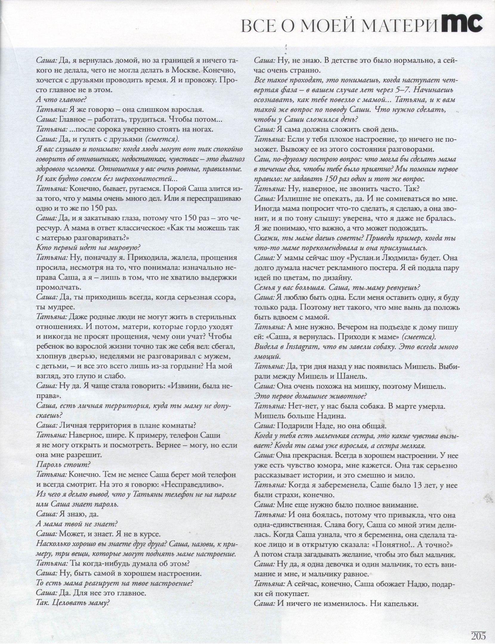 Татьяна Навка. Пресса - Страница 16 CcX2ESTy7Q0
