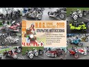 Часть 1, 29 апреля 2018 Открытие мото сезона Harley-Davidson. H.O.G. Spring Challenge. Минск.