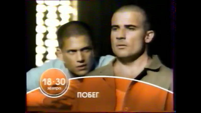 Побег (Рен ТВ, 23 сентября 2006) Анонс