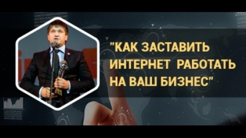 Артем Нестеренко - Практические советы эффективной работы в интернет пространстве