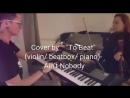 LiveLooping от дуэта To Beat (скрипка/битбокс/клавиши)