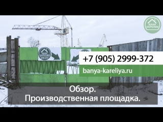 Обзор производственной площадки Бани Карелии
