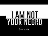 Я вам не негр / I Am Not Your Negro (2016)