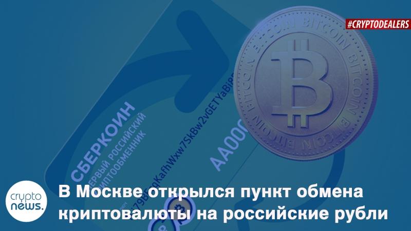В Москве открылся пункт обмена криптовалюты на российские рубли