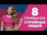 8 привычек стройных людей [Workout | Будь в форме]