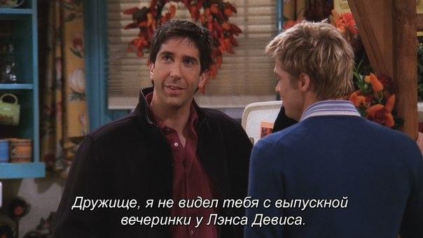 Friends/ Друзья, 1994-2004 s08e09