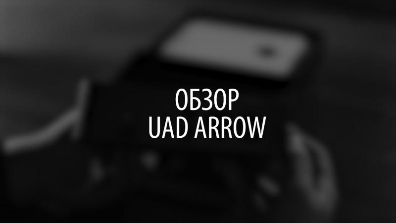Обзор - UAD Arrow на русском (и немного анбоксинг)
