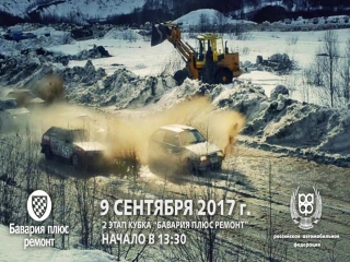 "Автокросс на кубок ""Бавария плюс ремонт""."