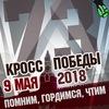 "Полумарафон ""КРОСС ПОБЕДЫ"" 2018"