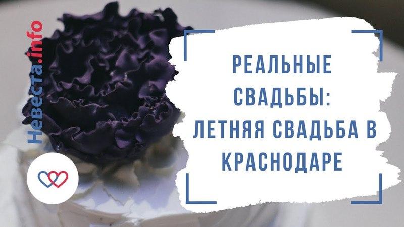 Екатерина и Николай: летняя свадьба в Краснодаре